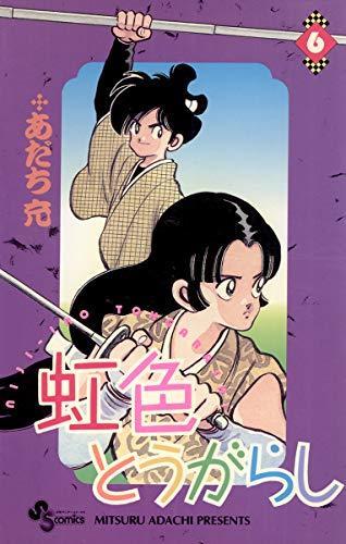 虹色とうがらし(6) (少年サンデーコミックス)