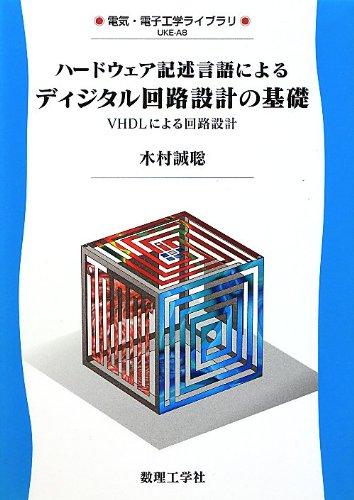 ハードウェア記述言語によるディジタル回路設計の基礎―VHDLによる回路設計 (電気・電子工学ライブラリ)