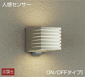 DAIKO 人感センサー付 LEDアウトドアライト(ランプ付) DWP39663Y
