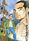 太陽の黙示録 第2部建国編(5) (ビッグコミックス)