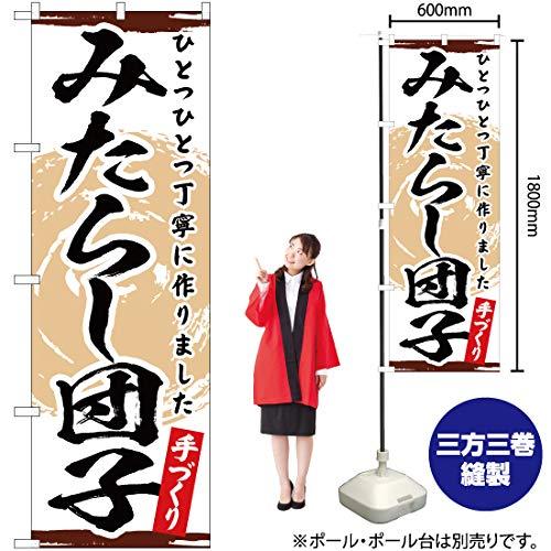 のぼり旗 みたらし団子 YN-3304(三巻縫製 補強済み)(宅配便)