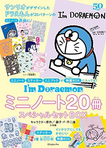 I'm Doraemon ミニノート20冊スペシャルセットBOX ([バラエティ])