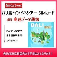 Mewfi-simcardカード 10日間10GB バリ島*インドネシアプリペイドSIMカード 高速データナノ/マイクロ/標準