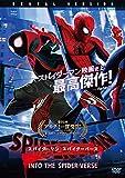 スパイダーマン:スパイダーバース [レンタル落ち] image