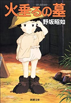 [野坂 昭如]のアメリカひじき・火垂るの墓 (新潮文庫)