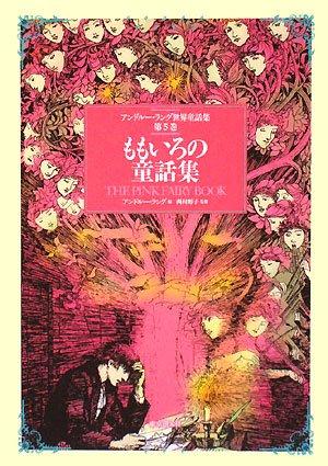 ももいろの童話集 (アンドルー・ラング世界童話集 第5巻)