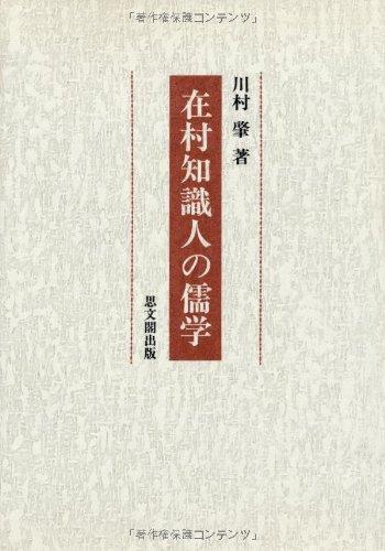 在村知識人の儒学の詳細を見る