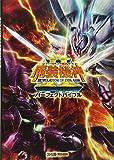 スーパーロボット大戦OGサーガ 魔装機神II REVELATION OF EVIL GOD パーフェクトバイブル (ファミ通の攻略本)