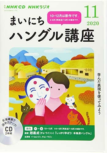 NHK CD ラジオ まいにちハングル講座 2020年11月号