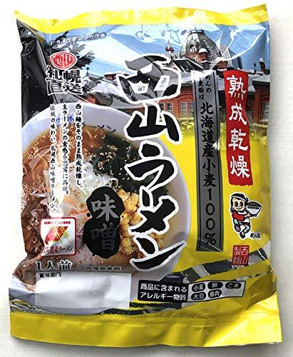 熟成乾燥(麺:北海道産小麦100%)西山ラーメン 1人前×20袋(計20食) (味噌 1人前×20袋(計20食))
