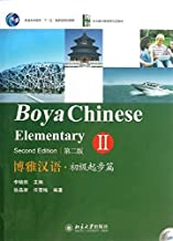 Boya Chinese Elementary (Second Edition)(Chinese Edition)