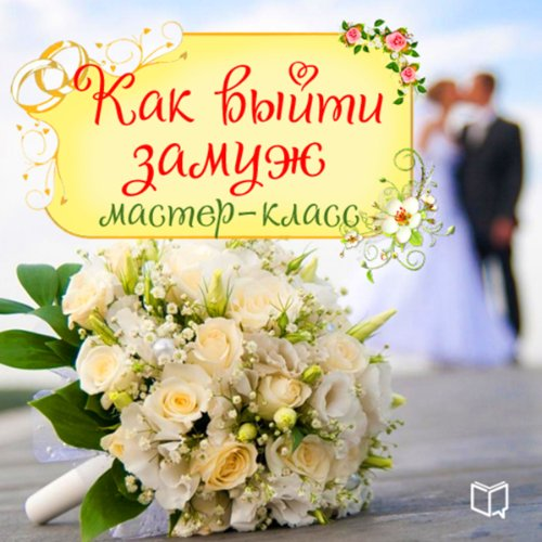 Kak vyjti zamuzh [How to Get Married] audiobook cover art