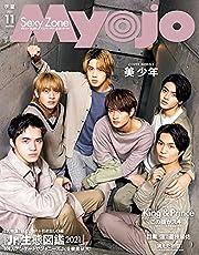Myojo2021年11月号 (ミョージョー)