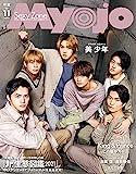 Myojo2021年11月号 ミョージョー