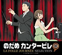 Nodame Cantabile La Folle Journ茅e Selection (2007-04-18)