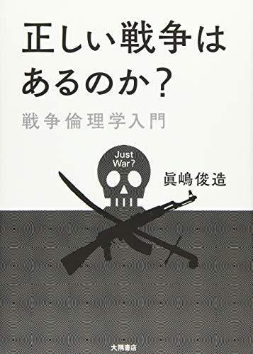 正しい戦争はあるのか?: 戦争倫理学入門