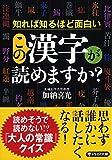 この漢字が読めますか? (PHP文庫)