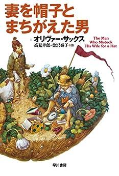 [オリヴァー サックス, 高見 幸郎, 金沢 泰子]の妻を帽子とまちがえた男 (ハヤカワ文庫NF)
