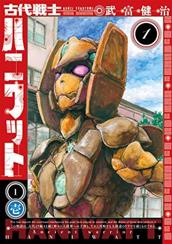 古代戦士ハニワット : 1 (アクションコミックス)