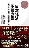 日本経済 予言の書 2020年代、不安な未来の読...