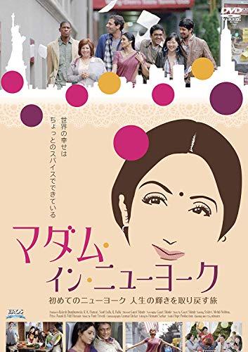 マダム・イン・ニューヨーク [Blu-ray]