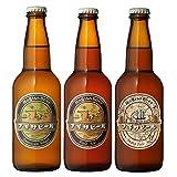 【母の日/父の日/贈り物/ギフト/ビール】ナギサビール3種飲み比べ