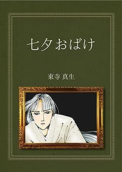 [明鹿 人丸, 東寺 真生]の七夕おばけ (うるたやBOOKS)