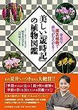 美しい「歳時記」の植物図鑑: 身近な園芸植物で俳句がひろがる!