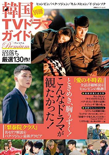 韓国TVドラマガイド別冊 プレミアム沼落ち厳選130作! (双葉社スーパームック)