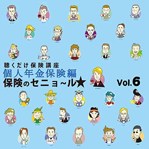 『聴くだけ保険講座 Vol.6「個人年金保険編」』のカバーアート