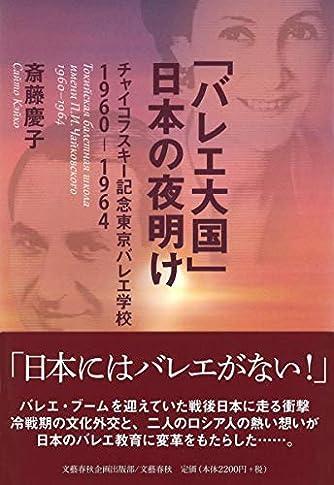 「バレエ大国」日本の夜明け チャイコフスキー記念東京バレエ学校1960-1964 (文藝春秋企画出版)