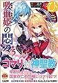 ひきこまり吸血姫の悶々5 (GA文庫)