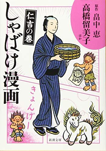 しゃばけ漫画 仁吉の巻 (新潮文庫)