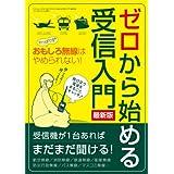 ゼロから始める受信入門 (三才ムック vol.582)