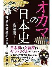 オカマの日本史