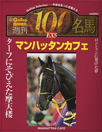 週間100名馬 EX5 マンハッタンカフェ (Gallop臨時増刊)