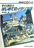 すぐに役立つはじめてのイタリア語 (NHK CDブック)