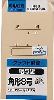 キングコーポレーション 封筒 クラフト 角形8号 100枚 85g 給与袋 K8KYU85