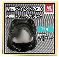 【関西ペイントPG80#400 ディープブラック 1kg / 自動車用ウレタン塗料 2液 カンペ