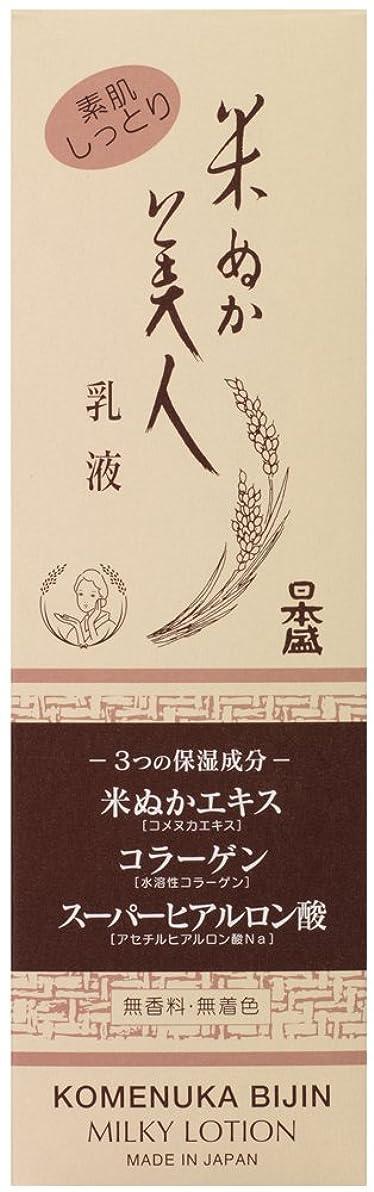 帳面植生国歌米ぬか美人 乳液