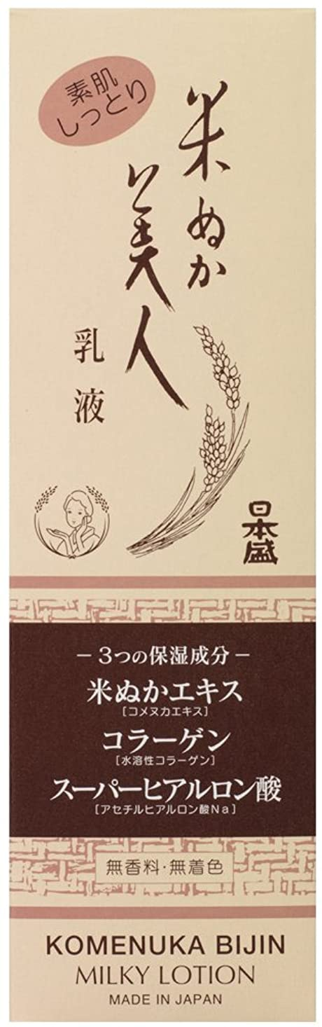 フレキシブルパス乱用米ぬか美人 乳液