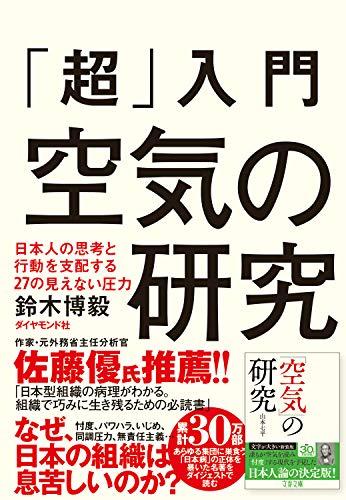 [鈴木 博毅]の「超」入門 空気の研究――日本人の思考と行動を支配する27の見えない圧力