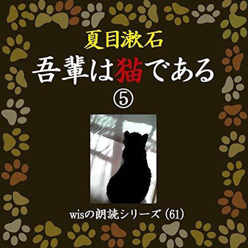 『「吾輩は猫である(5)」-Wisの朗読シリーズ(61)』のカバーアート