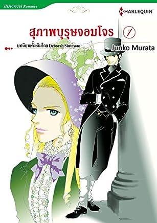 สุภาพบุรุษจอมโจร 1: Harlequin Comics Thai edition (English Edition)