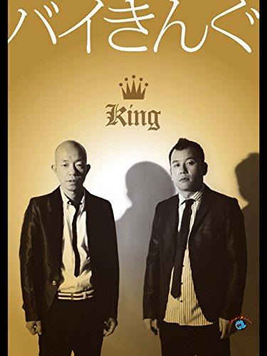 バイきんぐ「King」