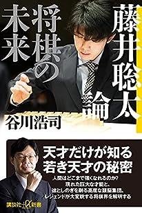 藤井聡太論 将棋の未来 (講談社+α新書)