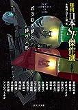 おうむの夢と操り人形 (年刊日本SF傑作選) (創元SF文庫) - 大森 望, 日下 三蔵