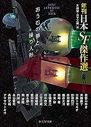大森望・日下三蔵編『年刊日本SF傑作選 おうむの夢と操り人形』(東京創元社)