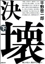 表紙: 決壊(下)(新潮文庫) | 平野 啓一郎