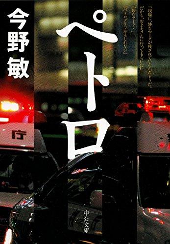 ペトロ (中公文庫)